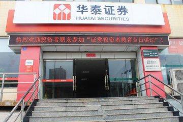 Huatai Securities H1 profit up 339.82pct on yr