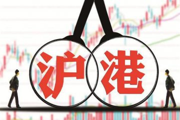 RMB4.5 bln for HK investors to buy Shanghai shares used on Tue.