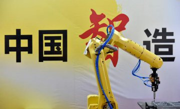 """China issues 1st technology roadmap for """"Made in China 2025"""""""