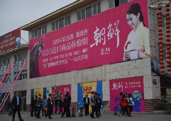China-DPRK border trade zone opens