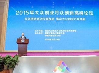 China to explore new models to encourage innovation and entrepreneurship