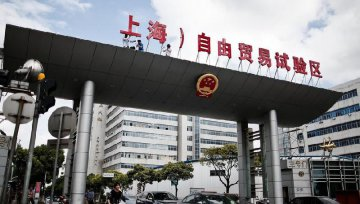 Shanghai FTZ head for pilot free convertibility of RMB undercapital account