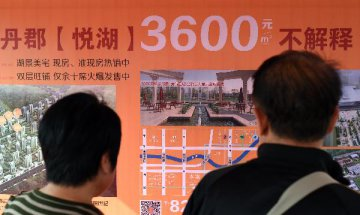 Net profit of Chinas listed property firms slides to 7.5 pct in Q3