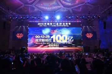 China kicks off online shopping festival with new record