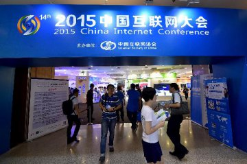 Chinas Internet industry keeps swift development