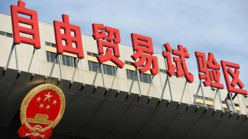 China pilots RMB convertibility on capital account in FTZs