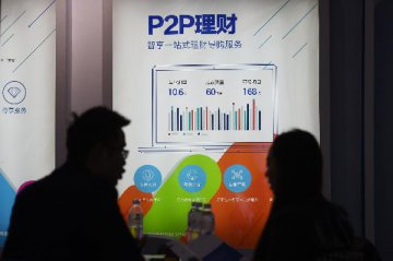 China likely to execute negative list administration over P2P industry