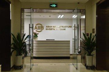 AIIB formally established in Beijing