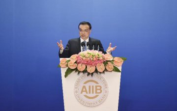 Premier Li Keqiang addresses AIIB Board of Governors