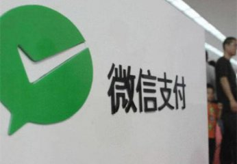 China Focus: Chinas top messenger Wechat to charge withdrawal fee