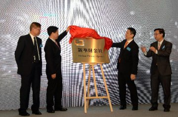 Xinhua's new member Xinhua Finance Agency officially established