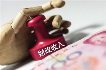 Chinas fiscal revenue rises 4.9 pct in September