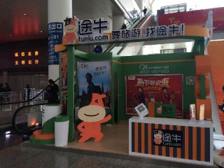 Chinese OTA Tuniu to plow into emerging tourism-related markets