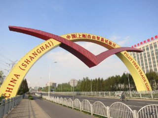 Local government bond issued in FTZ for first time