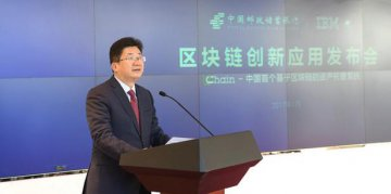 Chinese bank announces first blockchain financial service