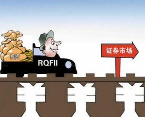 RQFII sees continuous net subscription, overseas funds favor A shares again