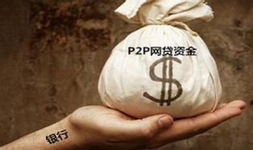 P2P funds custody by banks,not responsible for breaching of contracts