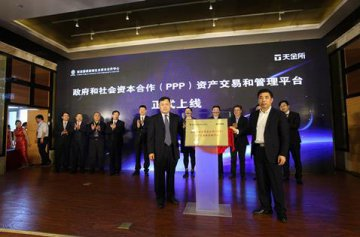China sets up 1st national PPP trading platform
