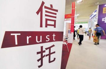 Trust assets beat RMB20 trln, risk projects and size to decline