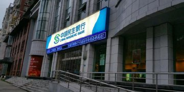 China Minsheng Bank Corporation step up input in asset securitization