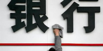 China allows more banks to securitize non-performing assets