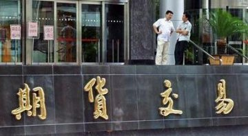 China raises net capital requirements for futures companies