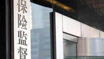 China top insurance regulator alerts key risks