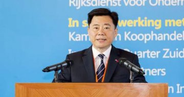 China-Netherlands Economic Cooperation Forum held in The Hague