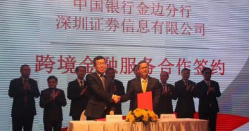 China-Cambodia cross-border capital services platform launched
