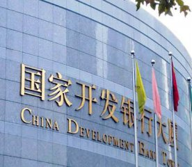 China Development Bank to loan billions in Xiongan New Area