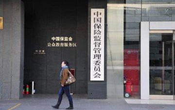 Chinas insurance regulator to inspect market irregularities