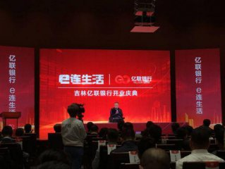 First private bank in Chinas rust belt starts operation