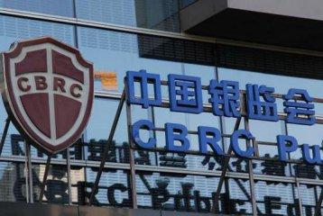 CBRC surveys credit risk, highlights overseas M&A giants