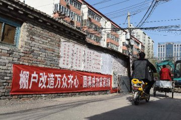 Shantytown redevelopment may attract RMB13 trln yuan investment