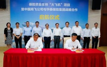 Huatai Insurance Group invests in Commercial Aircraft Corporation of China