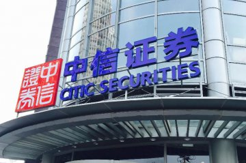 Citics, Guotai Junan and GF securities firms ranked top 3 in H1