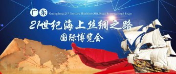 Guangdongs maritime silk road expo attracts global businesses