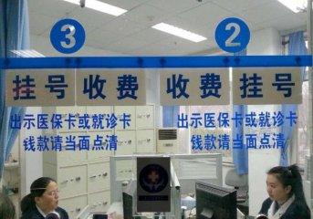 China to deepen reform with public hospitals