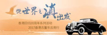 2017 Hong Kong Vintage Cars Trip in Yunnan—Honghe Prefecture (1)