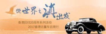 2017 Hong Kong Vintage Cars Trip in Yunnan—Honghe Prefecture (2)