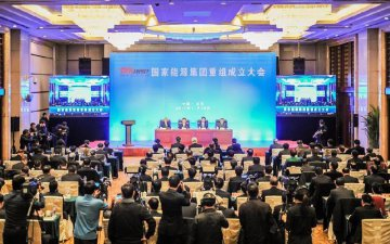China creates 270-billion-USD energy conglomerate by SOE merger