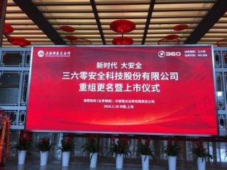 360 Security Technology listed on Shanghai bourse