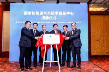 China establishes national center for new energy vehicles