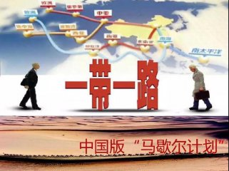 Will Chinas Belt and Road Initiative outdo the Marshall Plan?