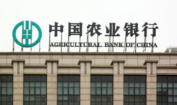 Agricultural Bank of China to pump up capital through private placement