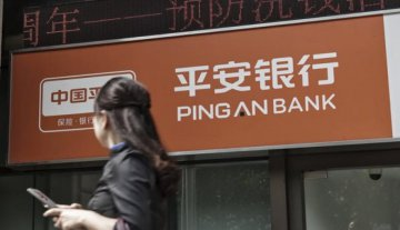 Ping An Bank remains stable in net profits for 2017