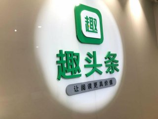Qutoutiao finalizes Tencent-led financing round worth over US$200 mln