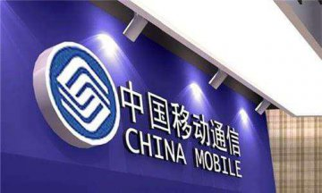 ​China Mobile to cut price by at least 30%