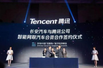 Changan Auto teams up with Tencent in auto intelligence