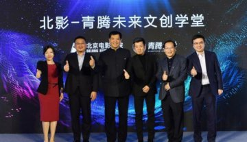 Tencent, Beijing Film Academy partner to nurture cultural talent